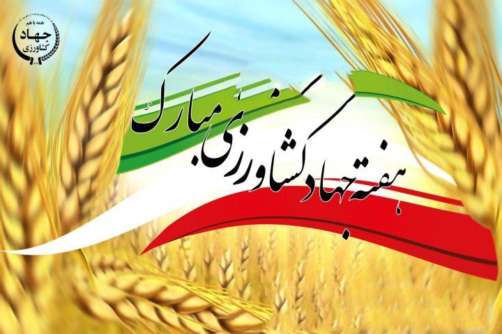 هفته جهاد کشاورزی|طلا|طلا و جواهری احسان|فروش اقساطی طلا