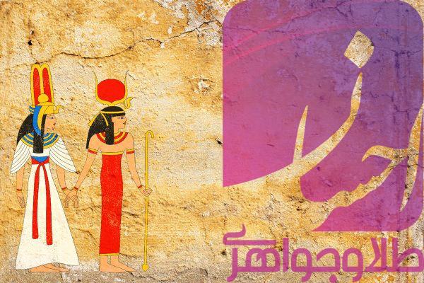 حلقه ازدواج در مصر|طلا|طلا و جواهری احسان|فروش اقساطی طلا