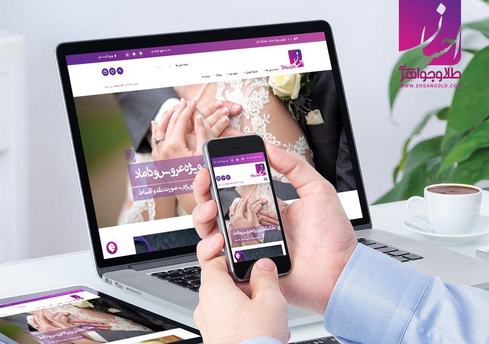 خرید آنلاین حلقه ازدواج|طلا|طلا و جواهری احسان|فروش اقساطی طلا
