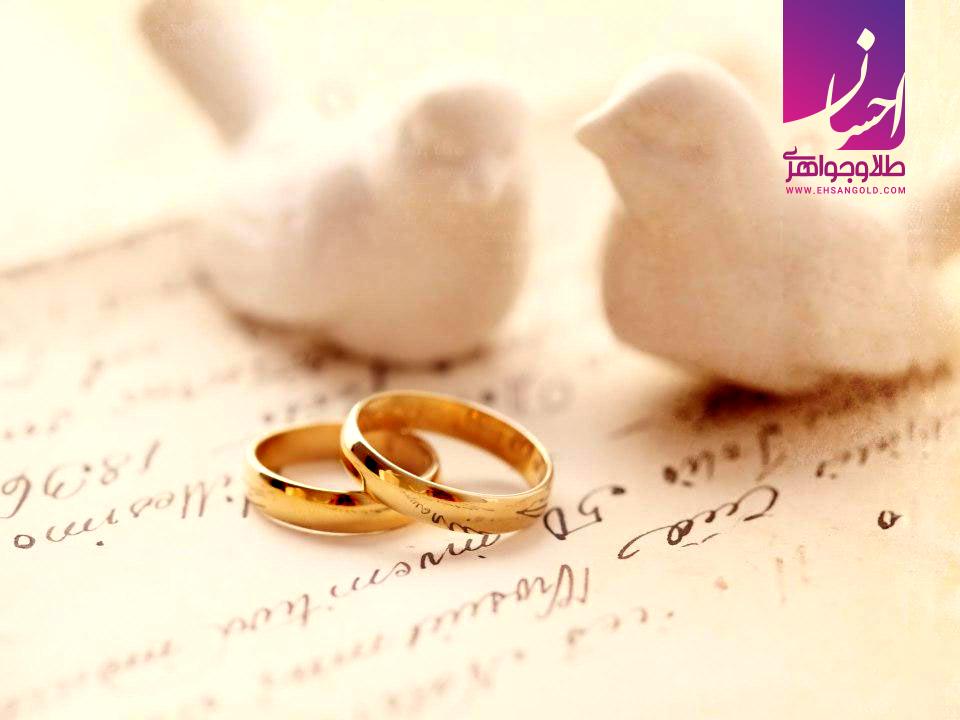 تاثیر روانشناسی حلقه ازدواج|طلا|طلا و جواهری احسان|فروش اقساطی طلا