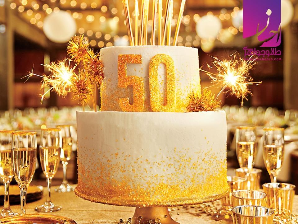 پنجاهمین جشن سالگرد ازدواج|طلا|طلا و جواهری احسان|فروش اقساطی طلا