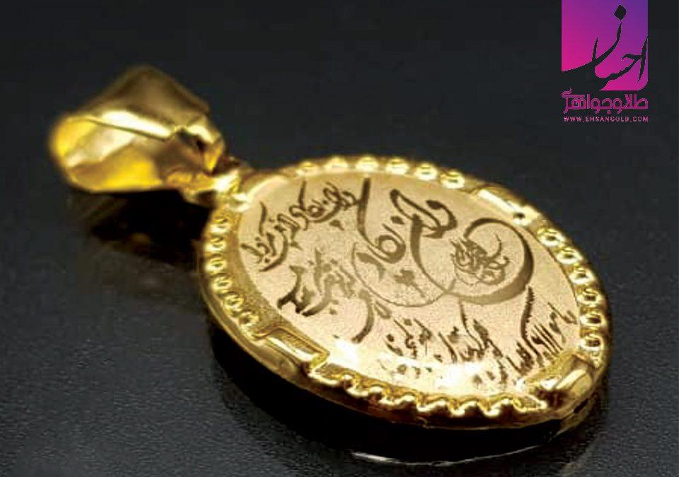 مدال و ان یکاد   طلا و جواهر   طلای اقساطی   خرید طلا   گالری طلا احسان