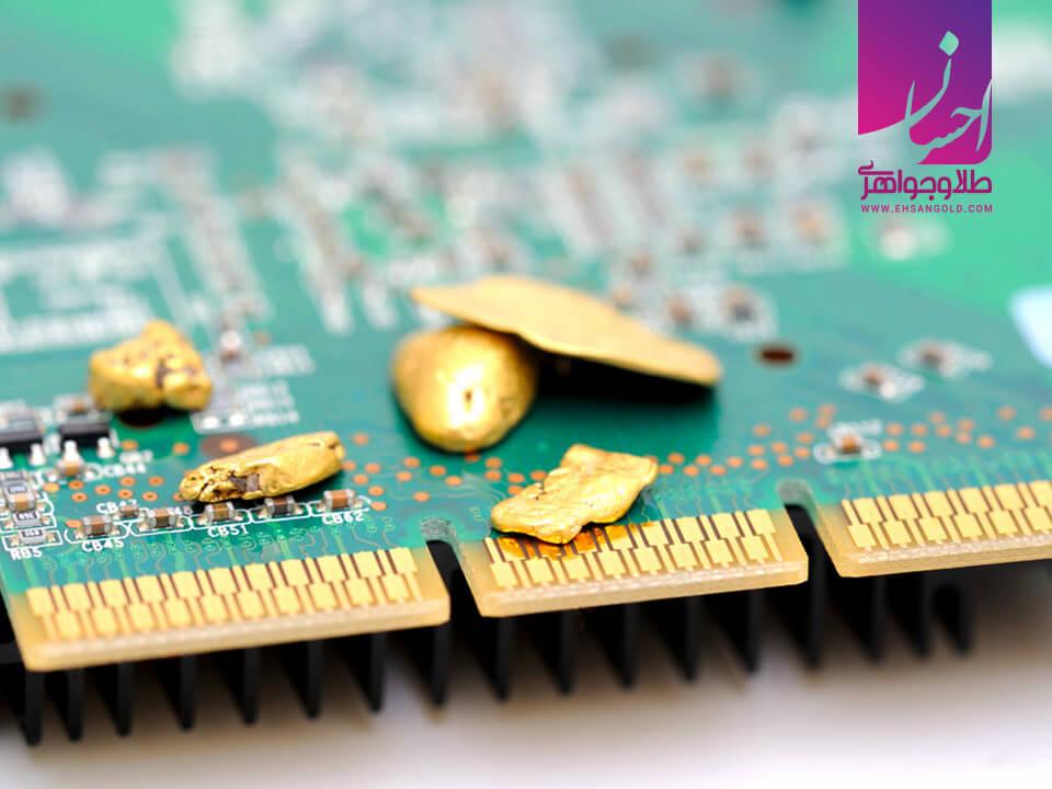 کاربرد طلا در الکترونیک |طلا|طلا و جواهر احسان|فروش اقساطی طلا