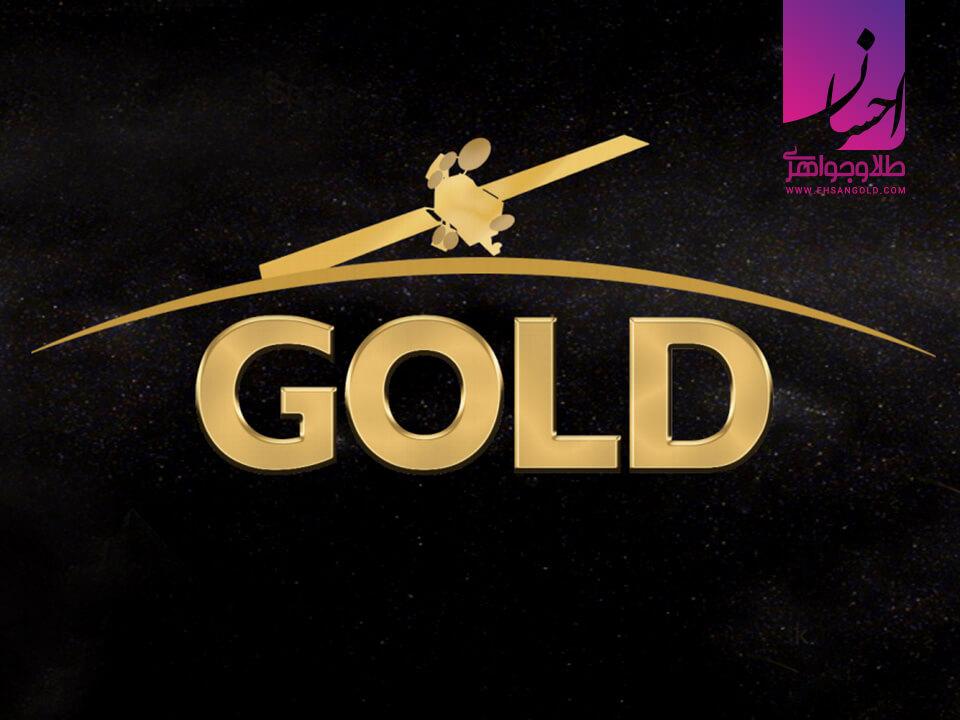 استفاده از طلا در صنایع فضایی |طلا و جواهر احسان|فروش اقساطی طلا