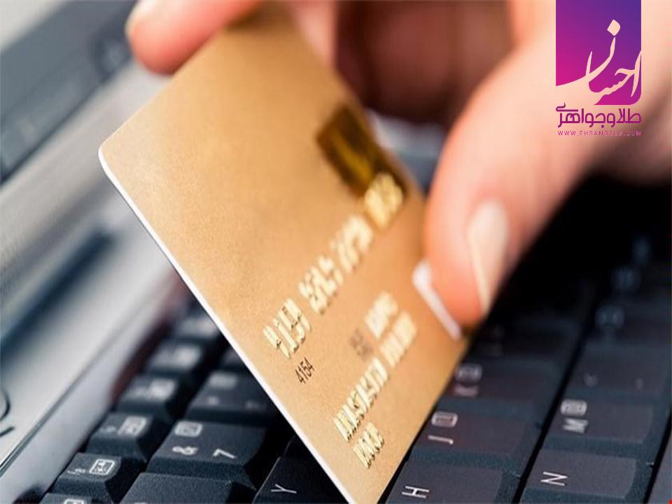 کارت ملی در تراکنش بانکی|طلا|طلا و جواهری احسان|فروش اقساطی طلا