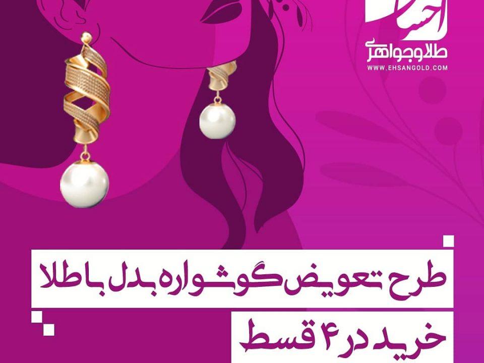 گوشواره طلا |طلا و جواهر احسان|فروش اقساطی طلا